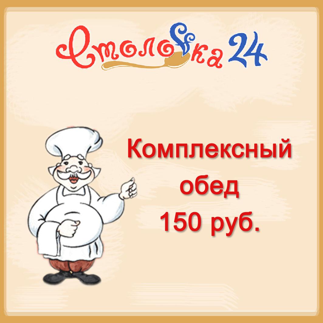 Столовая Иркутск, поесть ночью вкусно и недорого